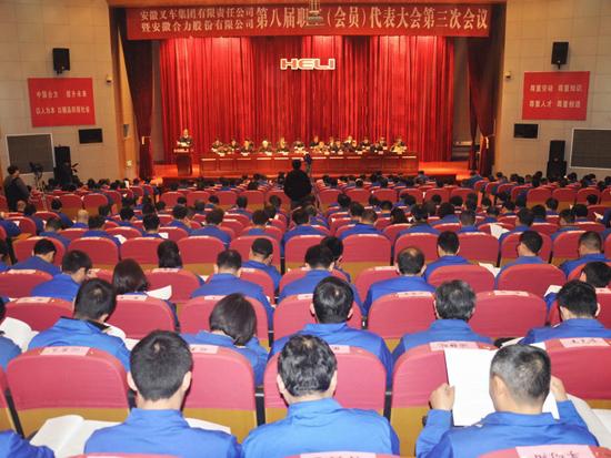 安徽叉车集团八届三次职工(会员)代表大会胜利召开