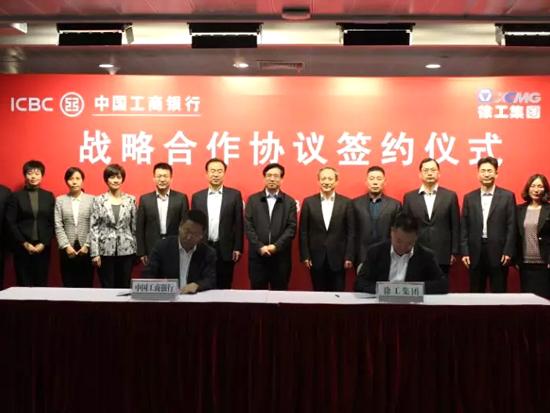 强强联合!徐工集团与中国工商银行总行签署战略合作协议