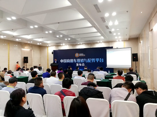 欢迎指数爆表 中国商用车维修与配件平台隆重发布