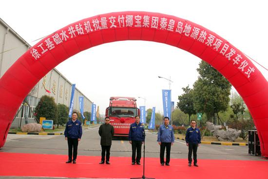 徐工交付中国水井钻机第一大单  加快推进清洁能源发展