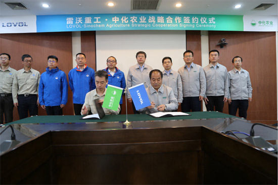 雷沃重工与中化农业战略合作签约