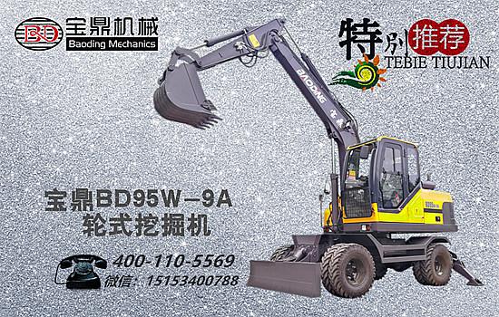 宝鼎推出新款BD95W-9A型多用途轮挖