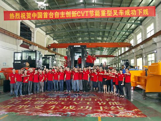 国内首台自主CVT节能重叉在华南重工下线
