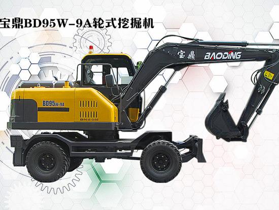 宝鼎BD95W-9A节能环保型多功能小型轮式挖掘机