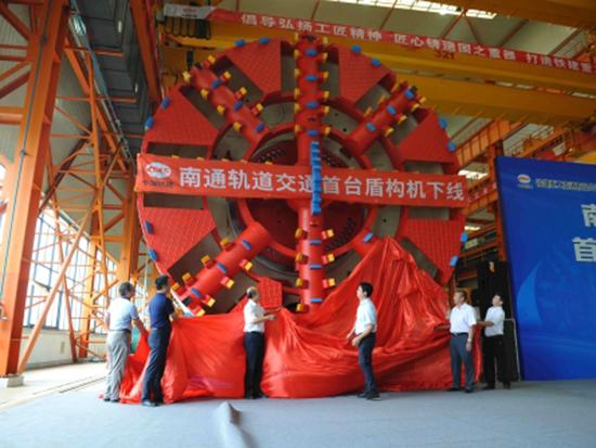 铁建重工华东制造基地首台盾构机下线