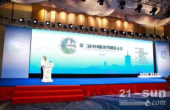 第二届中国服务型制造大会在泉州隆重举行