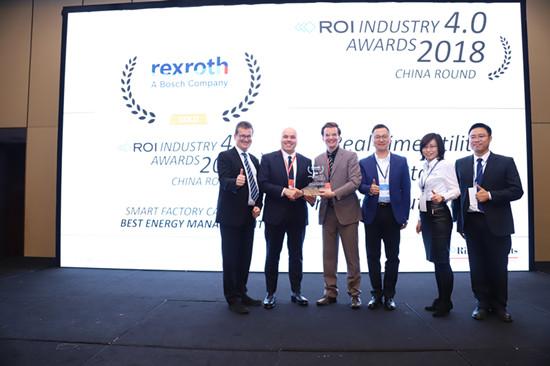 博世力士乐北京工厂荣获ROI中国工业4.0杰出贡献奖