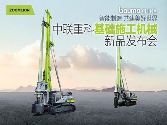 """中联重科""""—3""""系列基础施工产品在上海宝马展重磅发布"""