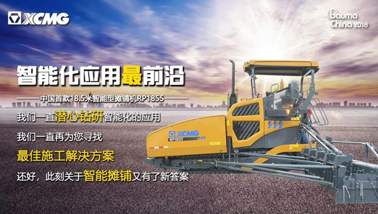 行业最智能超大型摊铺机徐工RP1855上海宝马展引数万人围观