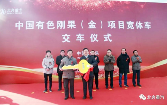 北奔重汽举行中国有色刚果(金)项目宽体车交车仪式