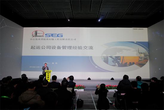 中国吊装联盟设备管理高峰论坛在中联重科举行