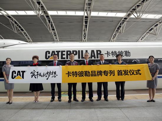 """与高铁同行!卡特彼勒助力更多人""""实干成就梦想"""""""