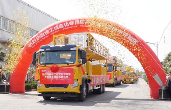 徐工专用车产品批量出口中亚发车仪式隆重举办