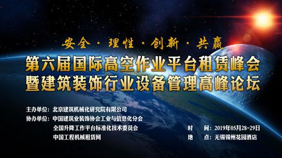 第六届国际高空作业平台租赁峰会将于5月29日召开