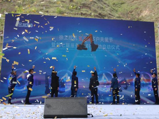 徐工挖机首届520客户关爱节暨第七届服务中国行活动正式启动