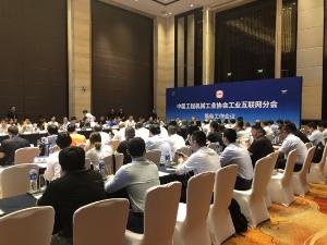 21-sun积极参与中国工程机械工业协会工业互联网分会筹备工作