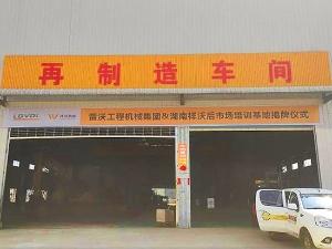 """雷沃工程机械首家""""后市场培训基地""""在湖南落成"""