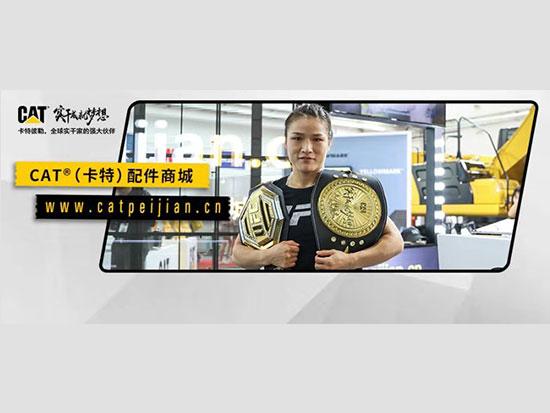 UFC世界冠军张伟丽助力CAT<sup>®</sup>(卡特)配件商城秒杀活动!