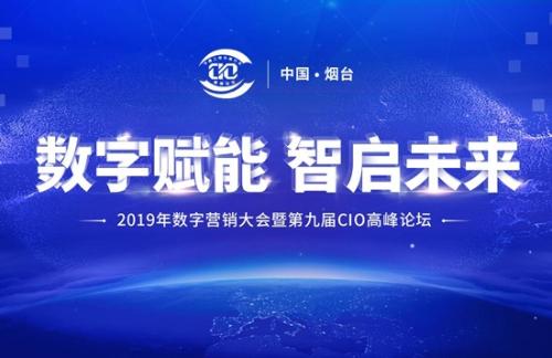2019年数字营销大会暨第九届CIO高峰论坛即将召开