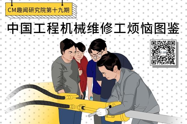 CM趣聞研究院:《工程機械維修工煩惱圖鑒》
