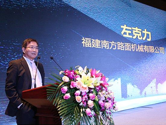 南方路机沥青混合料环保再生精细化生产应用技术与装备研讨会