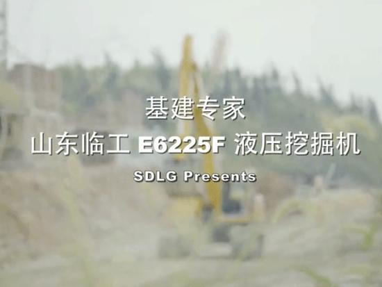 山东临工E6225F挖掘机产品评测
