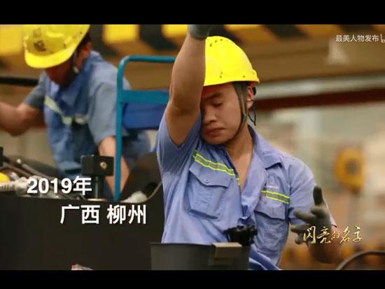 他用3000小时创造中国装载机历史新纪元!