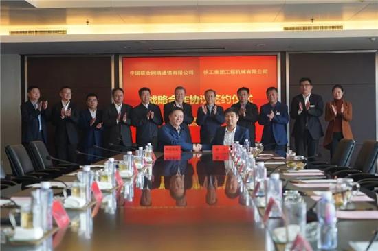 5G來了!徐工與中國聯通簽訂戰略合作協議