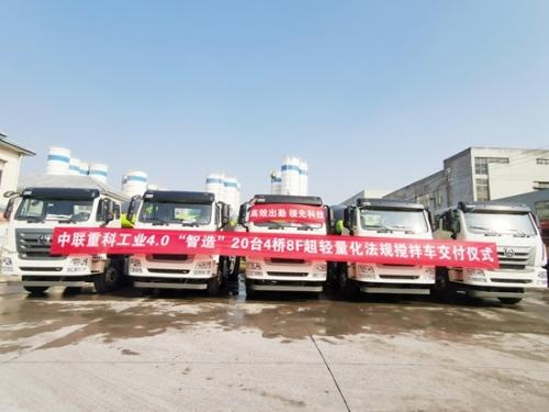 中联重科轻量化搅拌车推介会在全国陆续开展
