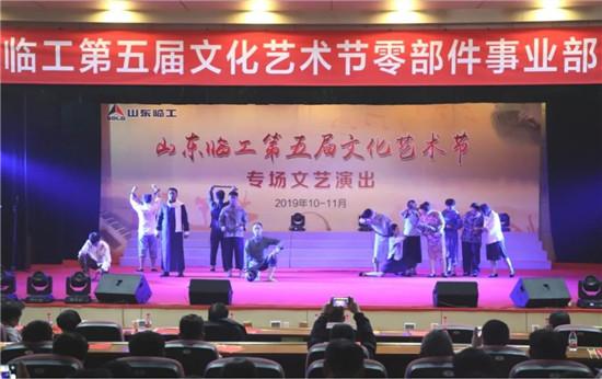 山东临工第五届文化艺术节零部件事业部专场演出圆满举行