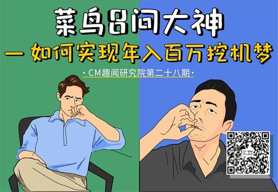 CM趣闻研究院:菜鸟8问大神,如何实现年入百万挖机梦?