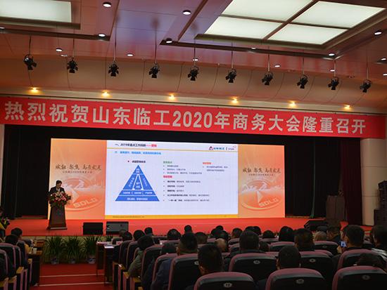 赋能·聚焦·高质发展——山东临工2020年商务大会隆重召开