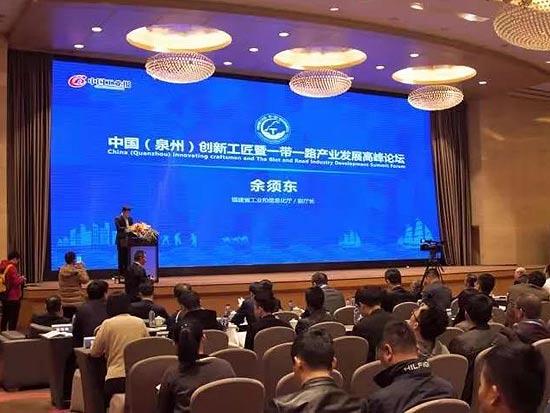 """中國(泉州)創新工匠暨""""一帶一路""""產業發展高峰論壇召開"""