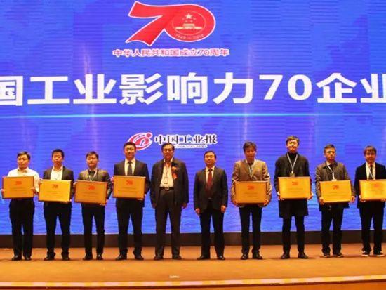 """晋工机械荣获""""建国70年中国工业影响力70品牌"""""""