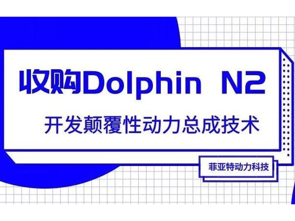 菲亚特动力科技收购Dolphin N2,开发颠覆性动力总成技术