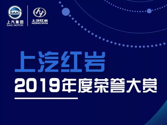 上汽红岩2019年度荣誉大赏!