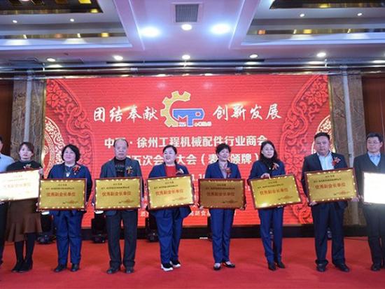 创新发展 和谐共融 | 徐州工程机械配件行业商会一届五次大会胜利召开