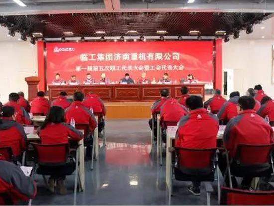 临工重机第一届第五次职工代表大会暨 工会代表大会顺利召开