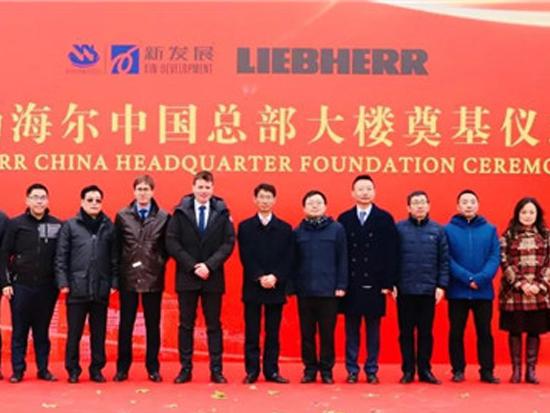 起跑2020 | 利勃海尔中国外高桥总部大楼奠基正式启动