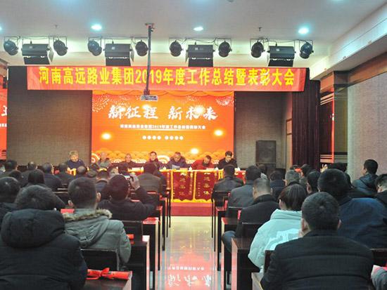 河南高远路业集团召开2019年度工作总结暨表彰大会