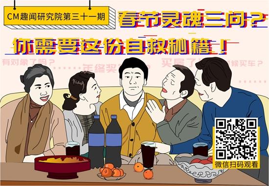 CM趣闻研究院第31期:春节灵魂三问?你需要这份自救秘籍!