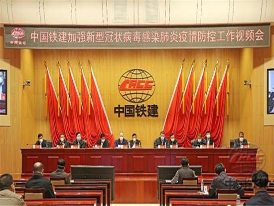 中国铁建召开加强新型冠状病毒感染肺炎疫情防控工作视频会