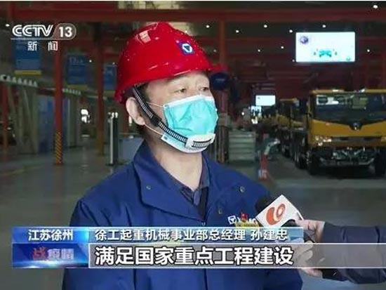 """""""徐工科学复工"""",央视两度点赞!"""