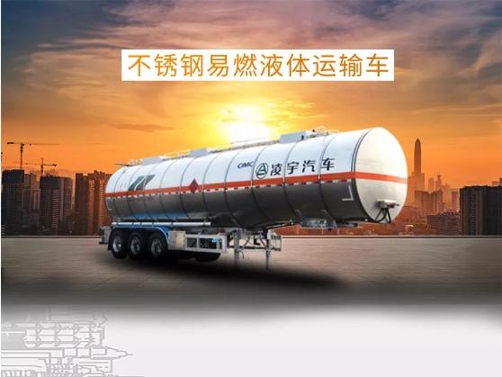 【2020明星产品】又轻又稳 这款液罐车真的是赚钱利器!