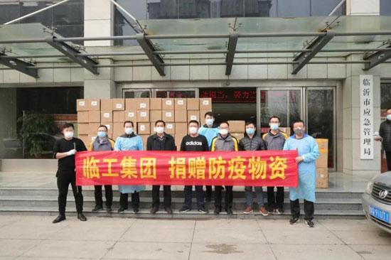 临工集团再捐抗疫物资,助力疫情防控
