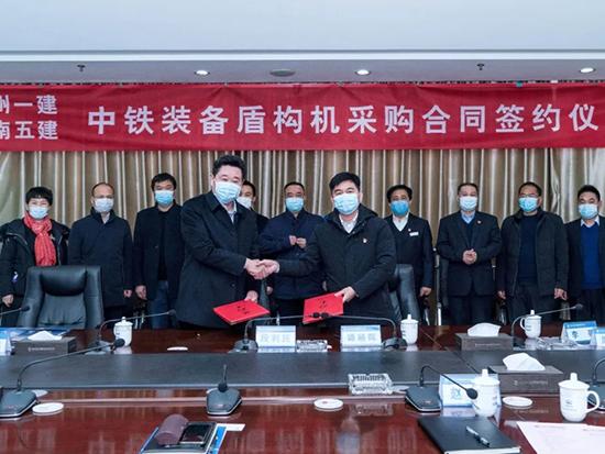 中铁装备与郑州一建、河南五建签订复工后首单