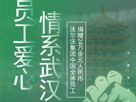 """""""情系武汉疫情 助力防控工作"""",沃尔沃集团中国发起员工爱心捐款活动"""