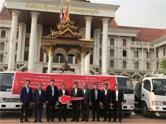 """盈峰中联环境向老挝万象捐赠7台环卫装备,助力""""一带一路""""建设"""