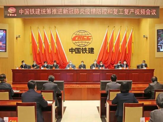 中国铁建召开统筹推进新冠肺炎疫情防控和复工复产工作视频会