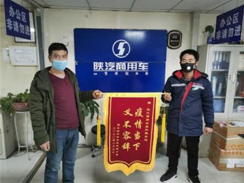陕汽商用车:防疫情 抢市场